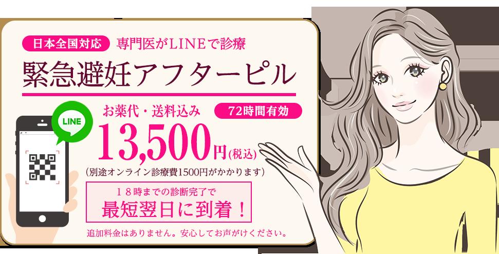 ピルライン by 浦和レディースクリニック